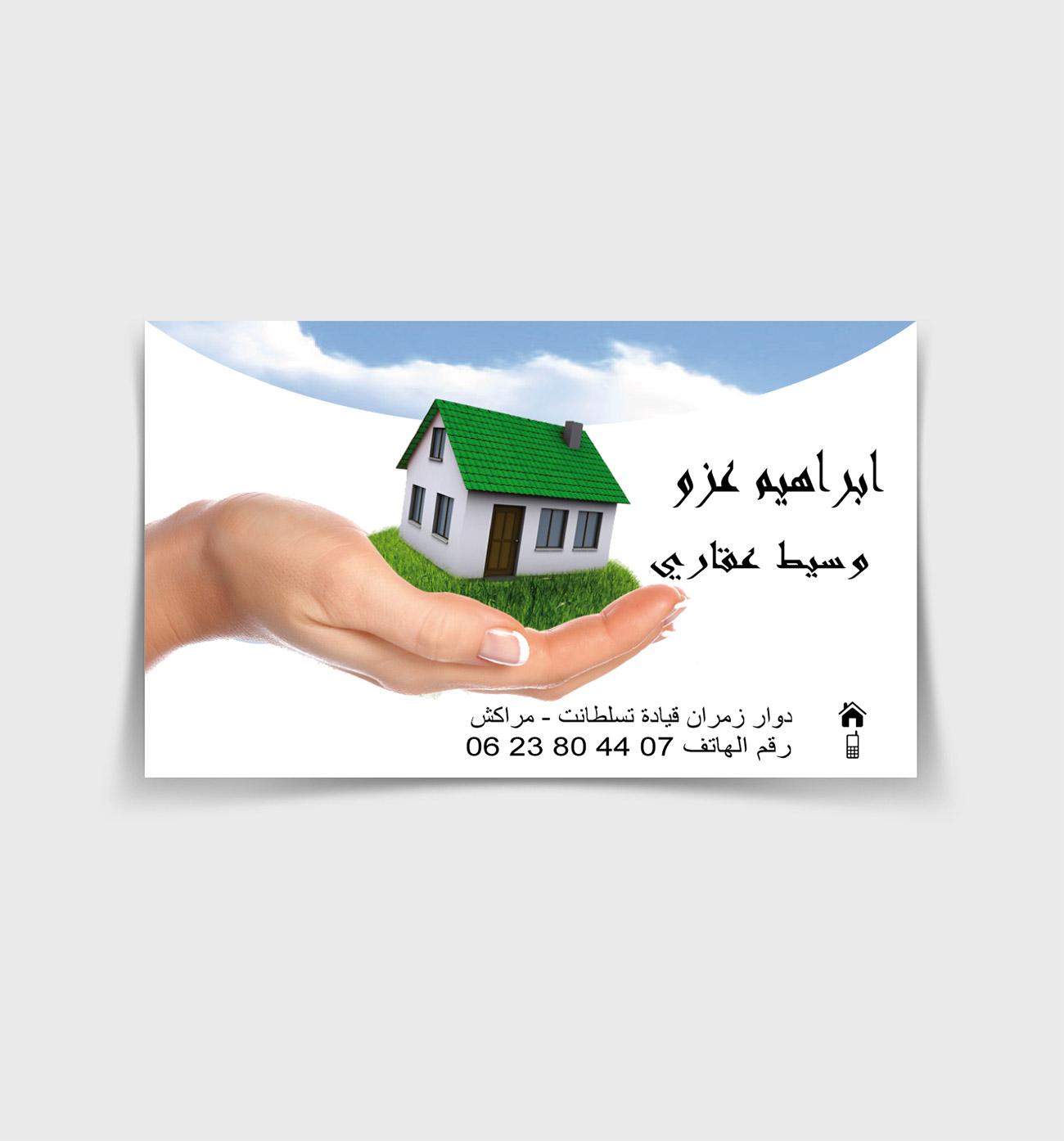 Ibrahim Aazm