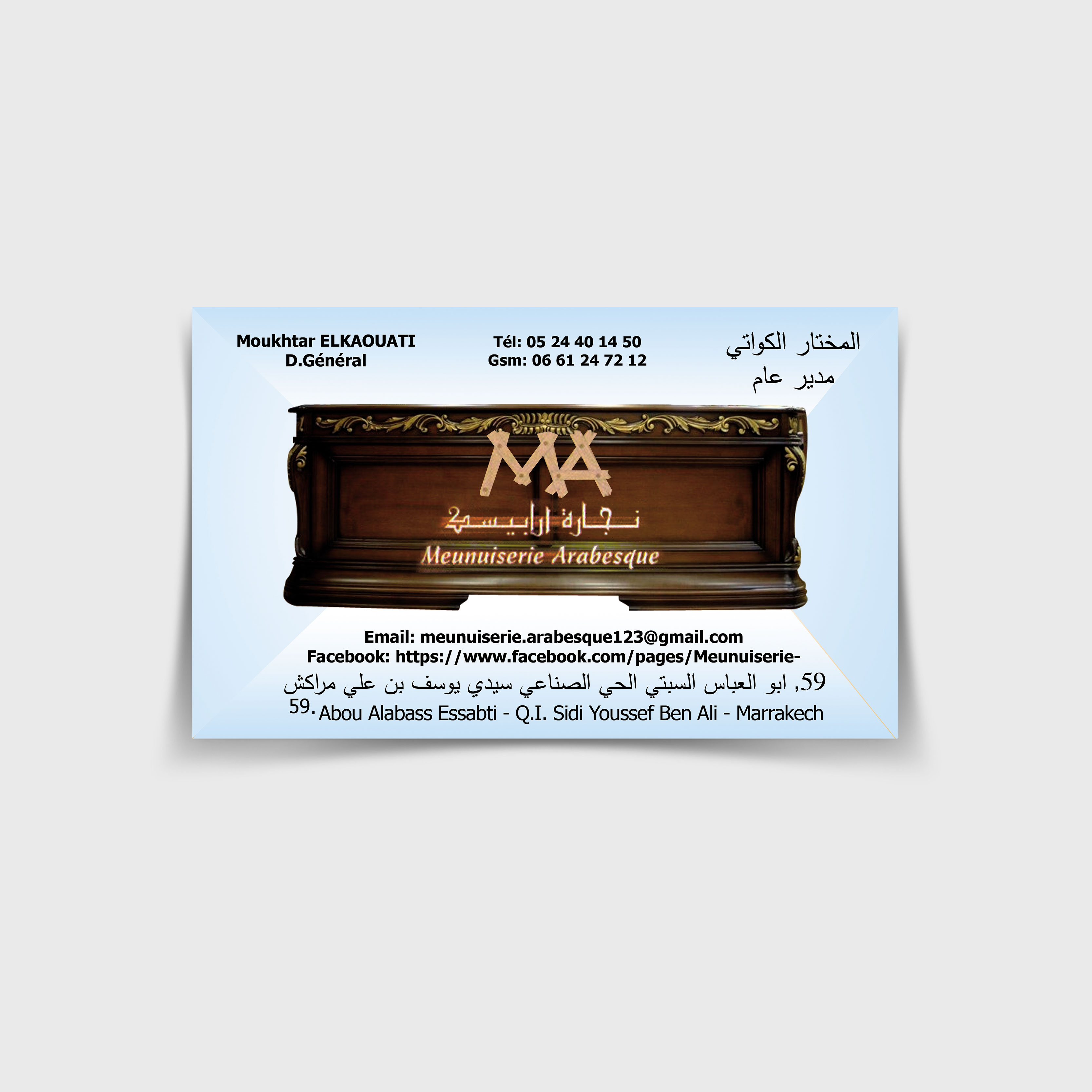 Menuiserie Arabesque Mouhktar Elkaouati